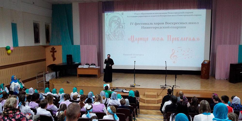 Прошел IV детский фестиваль хоров воскресных школ «Царице моя Преблагая»